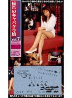 憧れのキャバクラ嬢Vol.7 レイナ