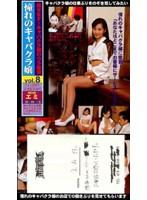 憧れのキャバクラ嬢Vol.8 エミ ダウンロード