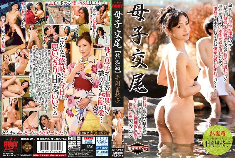 BKD-213 Mother/ Child Fucking [The Atsushio Road] Rieko Hiraoka