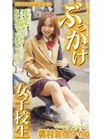 ぶっかけ女子校生 梶村和佳子(18) ダウンロード