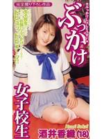 ぶっかけ女子校生 酒井香織(18) ダウンロード