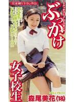 ぶっかけ女子校生 森尾美花(18)