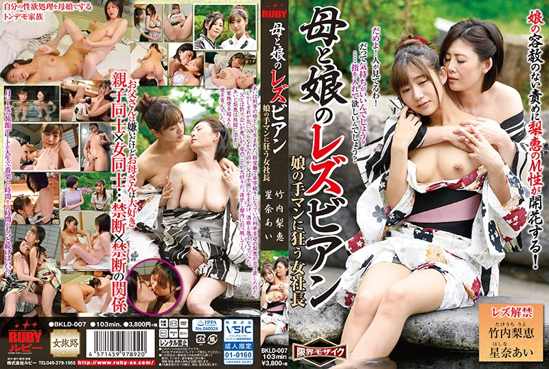 BKLD-007 Mother And Daughter Lesbians Female Boss Goes Crazy As Her Daughter Rubs Her Pussy Rie Takeuchi Ai Hoshina