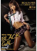 kira☆kira BLACK GAL 黒GAL女子校生 〜どこでも欲情中出しSEX〜 桜りお ダウンロード