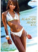 kira☆kira BLACK GAL BEACH 美脚魅せつけガニ股ロデオ☆BEACH FUCK! 桜りお ダウンロード