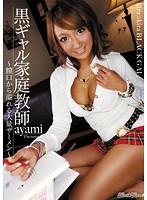 kira☆kira BLACK GAL 黒ギャル家庭教師 ~膣口から溢れる大量ザーメン~ ayami