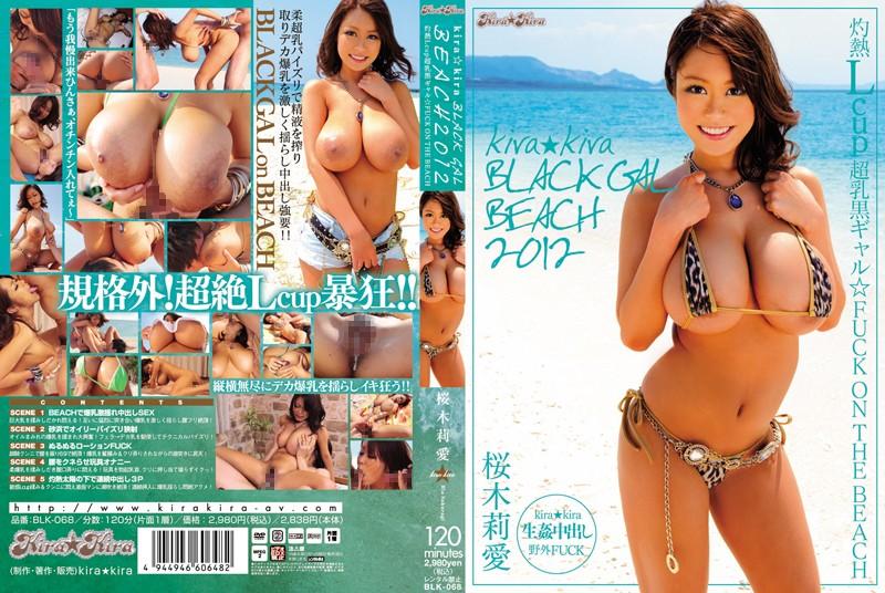kira☆kira BLACK GAL BEACH 2012 灼熱Lcup超乳黒ギャル☆FUCK ON THE BEACH 桜木莉愛