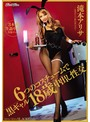 kira★kira BLACK GAL 6つのコスチュームで黒ギャル18歳中出し性交 滝本アリサ