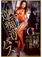 kira★kira BLACK GAL 黒ギャル専用逆痴●バス-Gcup美爆乳で男を犯ス生姦強●中出し- 松本メイ