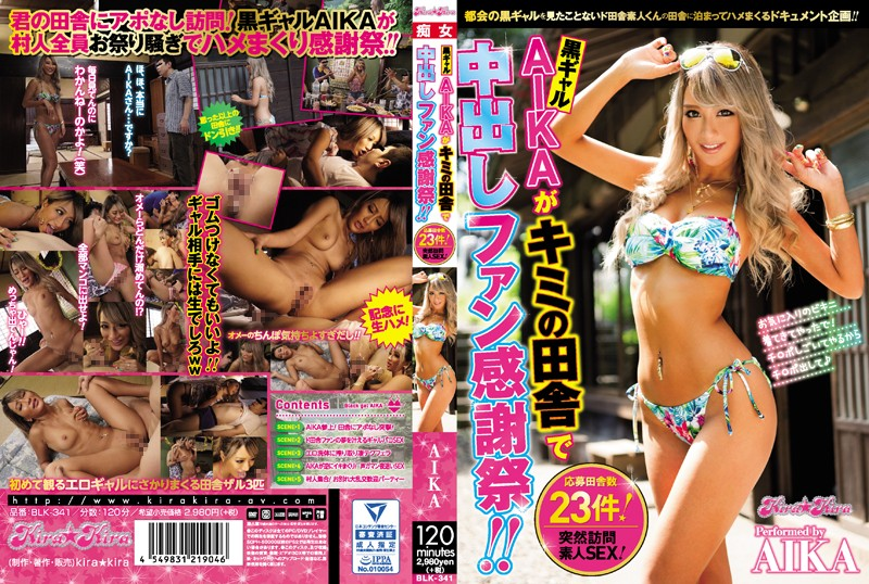 BLK-341 Creampie Tan-Gal AIKA in your Hometown! Fan Appreciation Festival!!