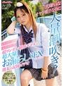 大嫌いなオヤジ相手なのに大量潮吹き!渋谷で見つけた超ツンデレ制服ギャルと超大量お漏らしSEXしまくった週末の記録ビデオ(blk00393)