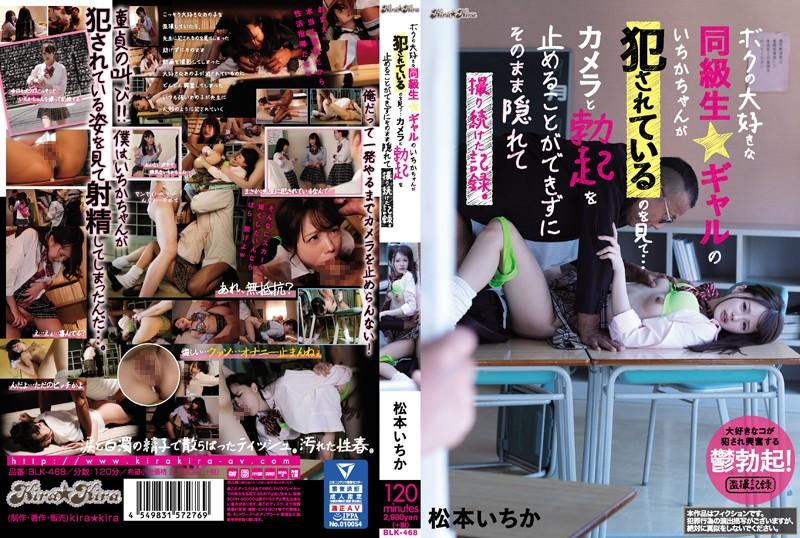 BLK-468 看到我喜歡的同學辣妹一香被侵犯…攝影機與勃起都停不下的偷拍記錄。 松本一香