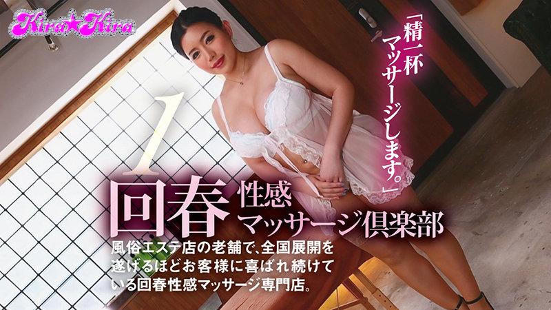 永井マリアの回春性感マッサージ倶楽部