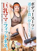 ボディースーツが透けたり食い込んだりしている巨乳ママのフィットネス。