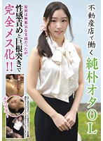不動産店で働く純朴オタOL 最初は無邪気な笑顔だったが、性感責めと巨根突きで完全メス化!!