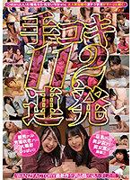 手コキ112連発 WANZFACTORY最新作を沢山詰め込みました!!