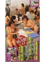 裸体天国 ウハウハ会社 ダウンロード