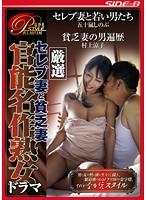 厳選・官能名作熟女ドラマ セレブ妻と貧乏妻 ダウンロード