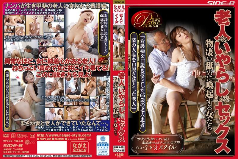 bnsps00391 老人とのいやらしすぎるセックス 物凄い舐めに喚起する女たち パッケージ画像