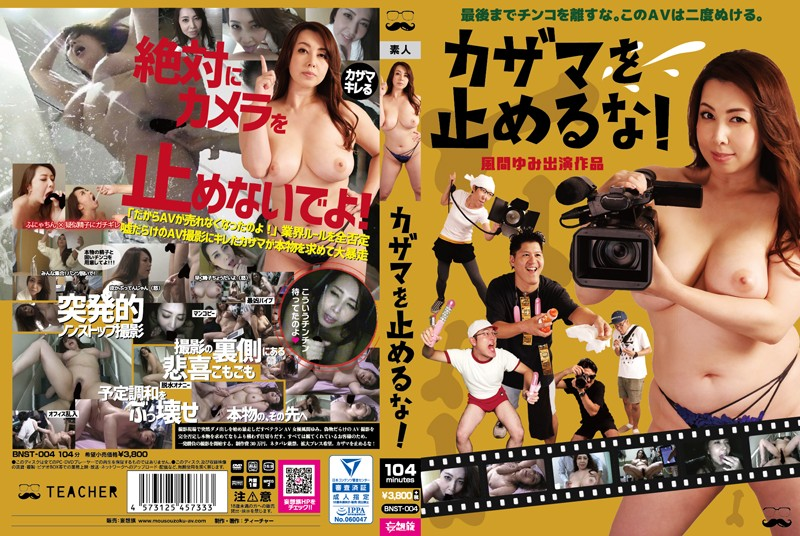 BNST-004 One Cut Of The Bed! (FANZA Exclusive Title)
