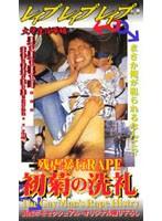 残虐暴行レイプ 初菊の洗礼(4) ダウンロード
