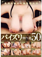 乳技を極めた爆乳美女達 パイズリ傑作選 47名 ダウンロード