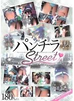 パンチラStreet ダウンロード