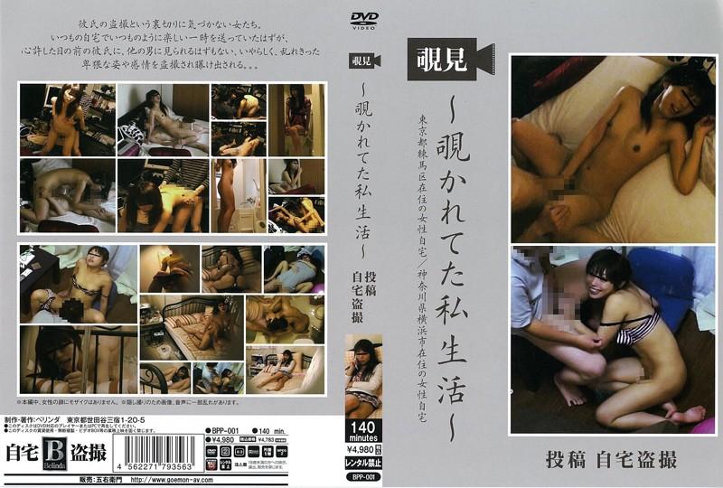 (bpp00001)[BPP-001] 〜覗かれてた私生活〜 投稿 自宅盗撮 ダウンロード
