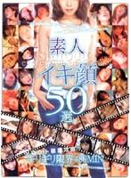 素人イキ顔50選 ダウンロード