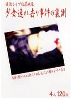 過激レイプ犯罪映像 少女連れ去り事件の裏側 ダウンロード