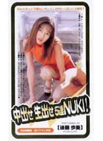 中出せ 生出せ 5連NUKI! [後藤歩美] brm003のパッケージ画像
