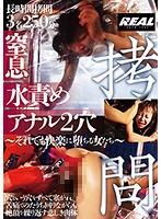 窒息水責めアナル2穴拷問 長時間拷問3名250分 ダウンロード