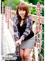 女ひとり旅 童貞狩り 真田紗也子 ダウンロード