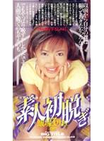 素人初脱ぎ 飯塚まりあ(20) ダウンロード