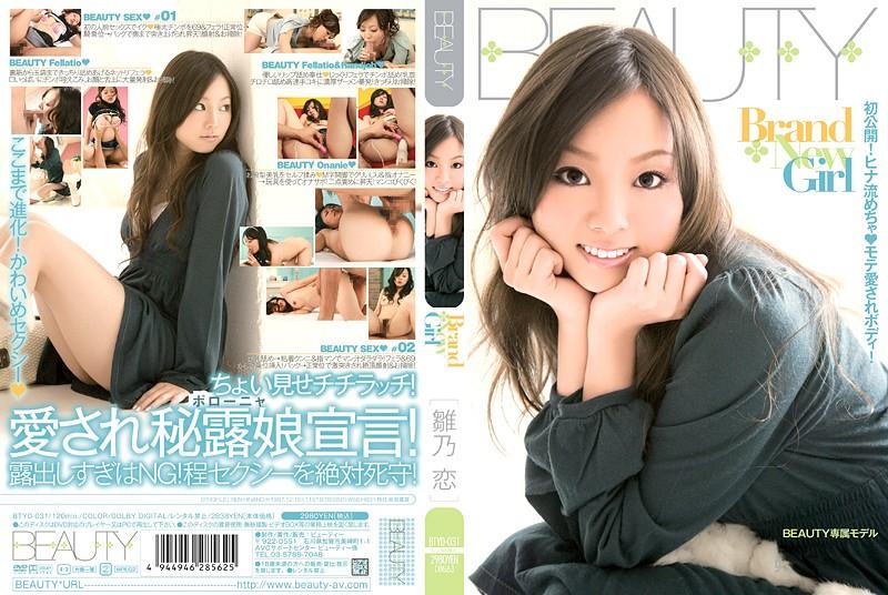 Brand New Girl 雛乃恋 パッケージ