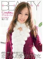 Cosplay Princess 雛乃恋 ダウンロード