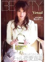 Virtual Lover 真山ゆうか ダウンロード