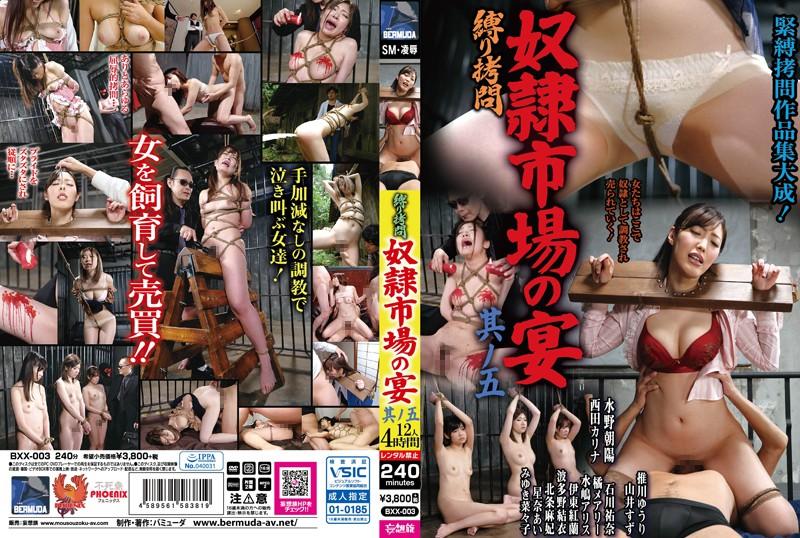 【AV紹介】 【バミューダ/妄想族】縛り拷問 奴隷市場 …