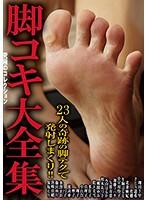 脚コキ大全集 23人の奇跡の脚テクで発射しまくり!!