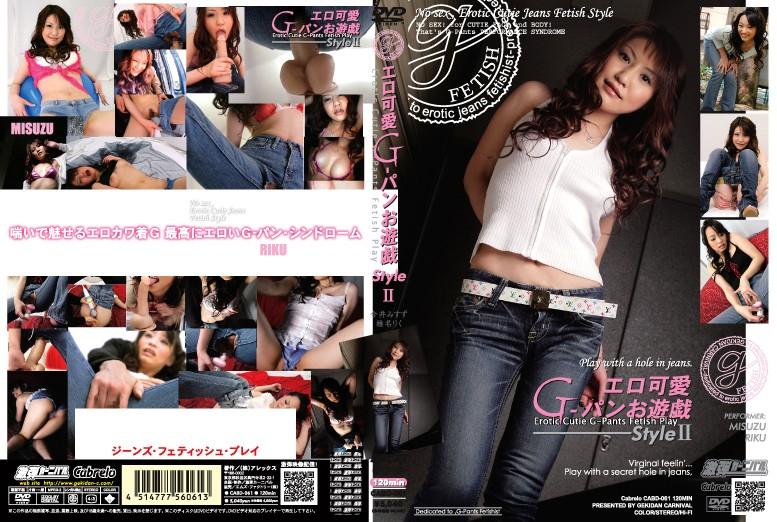 (cabd061)[CABD-061] エロ可愛 G-パンお遊戯 Style2 ダウンロード