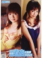 エロ可愛 着衣お遊戯Style3 ダウンロード