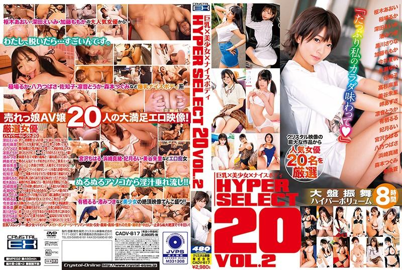 巨乳×美少女×ナイスボディ HYPERSELECT20_Vol.2 8時間