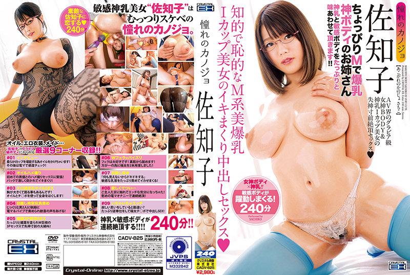 CADV-825 Longed-for Girlfriend Sachiko