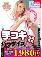 M男専科 手コキパラダイス Vol.4 【アナル責め&前立腺刺激編】 ダウンロード