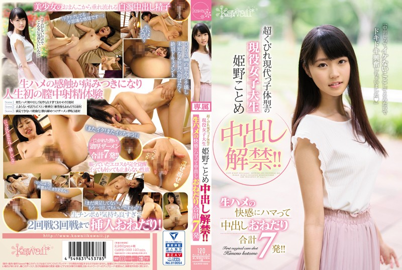 CAWD-033 A Real-Life College Girl With A Modern-Style Body And A Super Small Waist Kotome Himeno Is Lifting Her Creampie Ban!! She's Hooked On The Pleasures Of Raw Fucking And Begging For Creampie Sex 7 Fucks In All