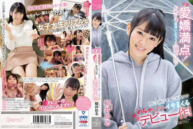 CAWD-045 100% Cheerful! She's So Friendly She'll Thrill You Into Getting The Wrong Idea! Rain, Wind, Storms Won't Stop Her In This Massively Orgasmic Debut! Meru Yanai
