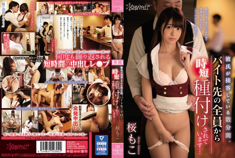 CAWD-064 During The Few Minutes That It Takes My Boyfriend To Serve His Customers, All Of His Co-Workers Took Turns Speed-Impregnating Me... Moko Sakura