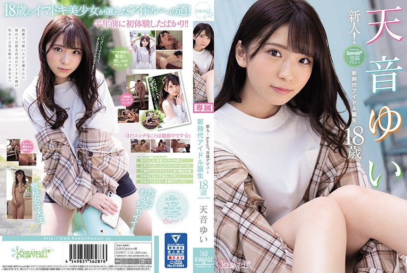 新人!kawaii*専属デビュ→天音ゆい18歳 新時代アイドル誕生 無料動画&画像
