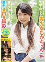 福岡から上京してきた女優を夢見る美少女もかちゃん(仮)20才 一人暮らしを始めたばかりの自宅にいきなり訪問 勝手にAV撮影