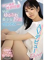 ピュアで素直で性欲旺盛!もち肌ゆるふわ美少女19歳 青田のぞみAVデビュー